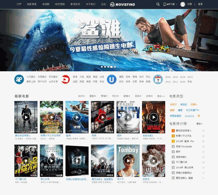 Discuzx3.2论坛影视模板+迪恩DZ电影影视模板+电影电视剧视频模板+商业版+GBK