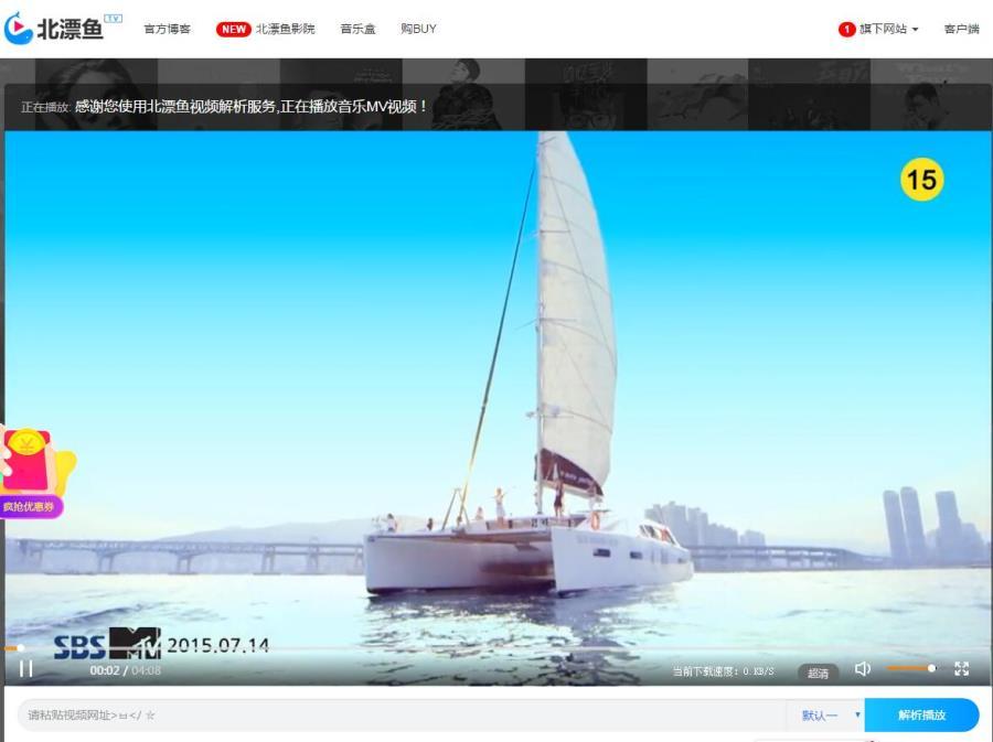 北漂鱼VIP视频解析源码_自适应手机,带后台,可自定义解析接口