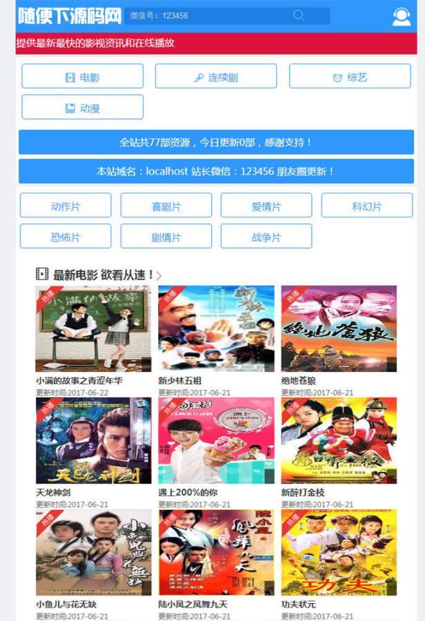 苹果cms8x蓝色在线电影影视手机模板苹果cms8x蓝色手机模板