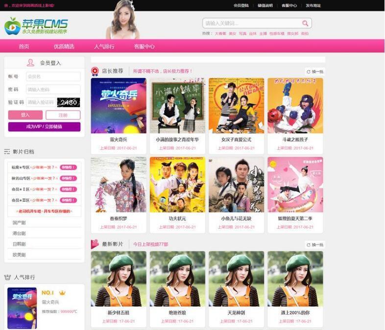 苹果CMS粉红色电影影视网站模板适合XYZ站