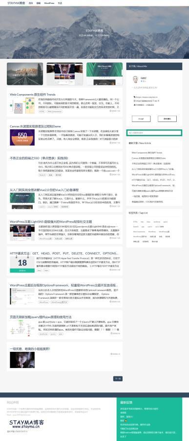 WordPress教程网站主题模板源码