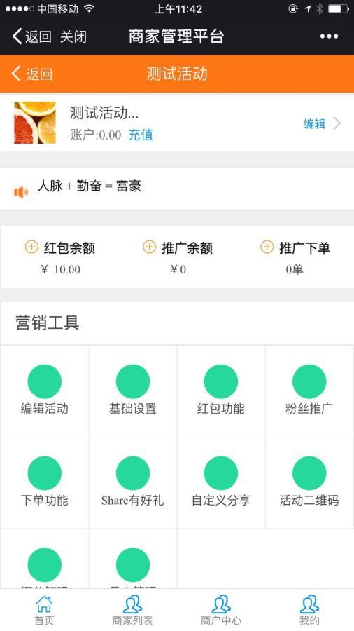 分享红包商户插件2.3版本分享红包暴力营销插件