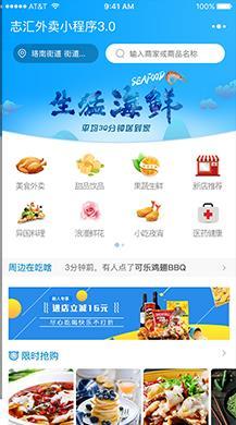 志汇超级外卖餐饮小程序3.6.0版本店内点单 预定菜品、预约桌位、扫码付款、线下买单等
