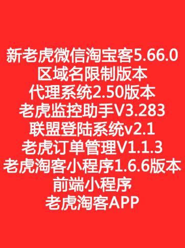 新老虎微信淘宝客5.66.0区域名限制版本+代理系统2.50版本+老虎监控助手V3.283+联盟登陆系统v2.1+老虎订单管理V1.1.3+老虎淘客小程序1.6.6版本+前端小程序+老虎淘客APP等