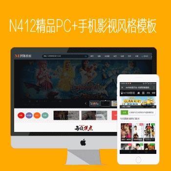 M1938工作室N412苹果mac8大气黑色PC+手机视频电影网站模板