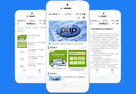 DeDecms织梦微信小程序一键生成插件企业个人单页模板资讯模板UTF8