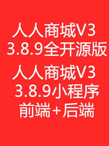 人人商城V3 3.8.9全开源版含最新人人商城小程序前端+后端3.8.9版本,新增团队分红+拼团秒杀砍价等功能