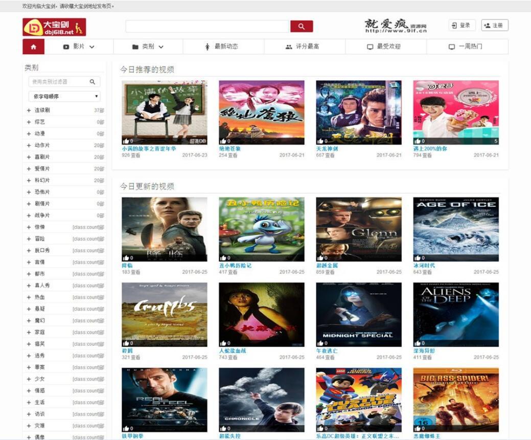 苹果cms8x白色大气宽屏苹果CMS模板苹果cms电影站模板