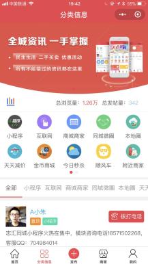 志汇-同城微圈小程序9.4.1开源版本