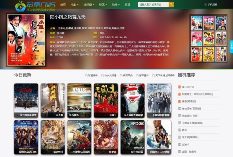 豪华苹果CMS8X自适应影视电影网站模板