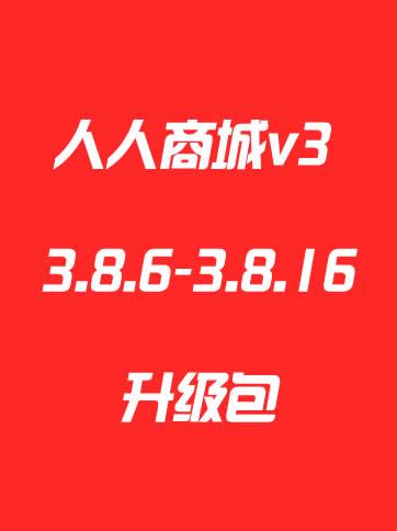 人人商城v3 3.8.6-3.8.16升级包