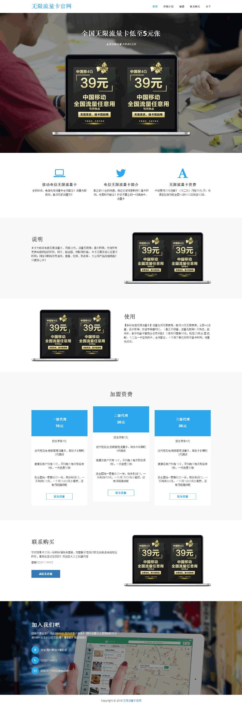 2018全新PHP无限流量卡充值官网网站PHP源码带后台