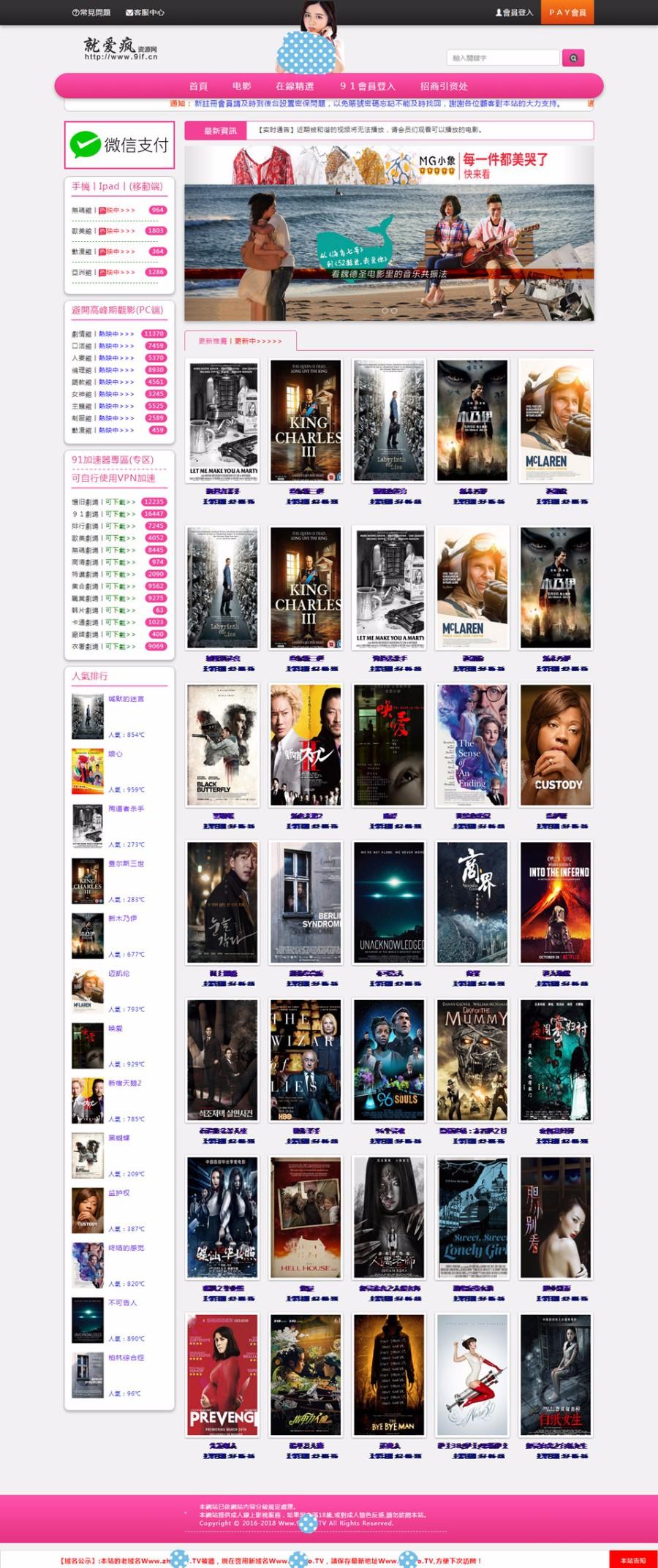 精仿苹果CMS8X粉红色X站电影影视商业模板