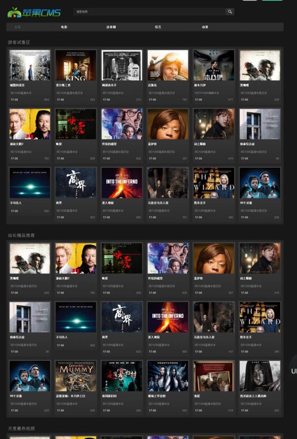 苹果CMS 8X黑色自适应电影影视商业模板