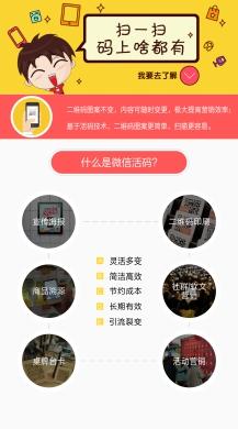 微信活码3.2.0版本个人支付三码合一功能线上收款的神器