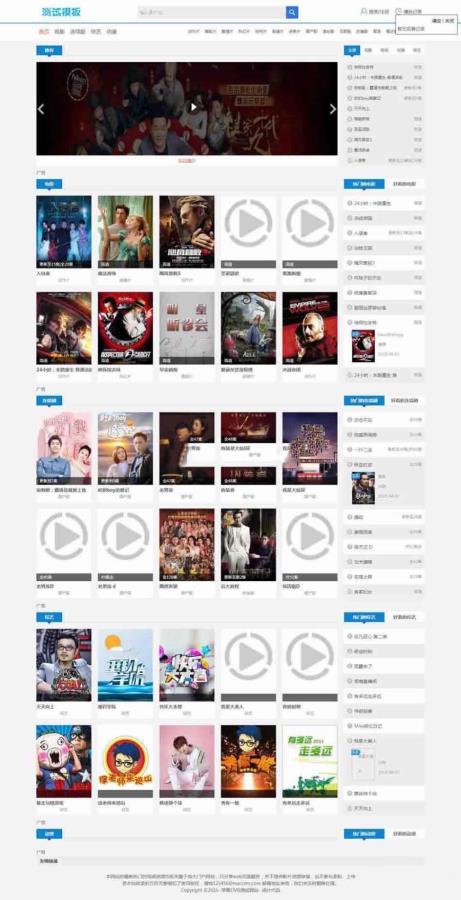 苹果CMS8x白色精简清爽影视电影网站整站源码 手机自适应模板