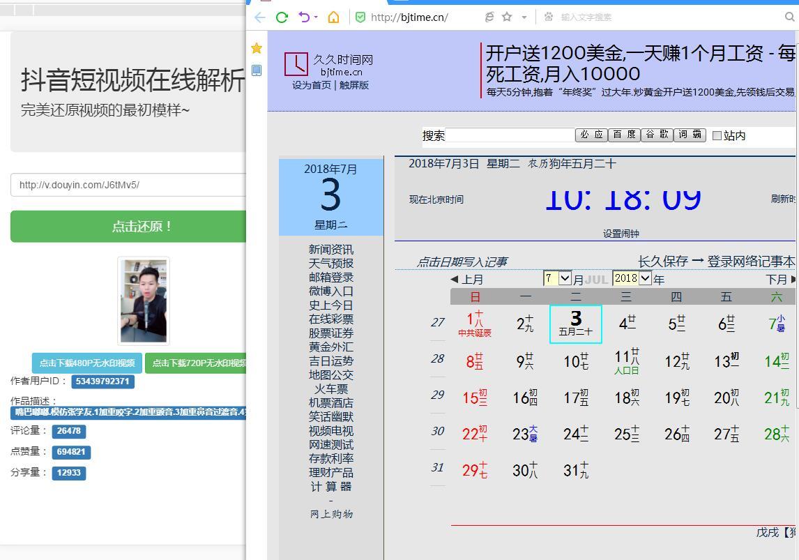 最新PHP抖音无水印短视频在线解析网站源码解析480P和720P无水印下载
