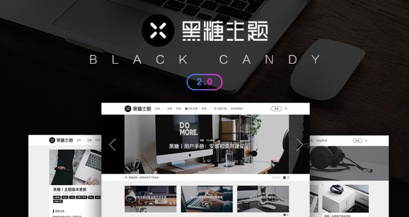 黑糖主题BlackCandy V1.53简约漂亮主题自媒体和创意工作者而设计的博客主题