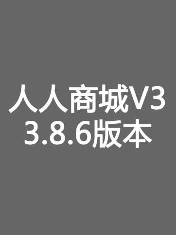 人人商城V3-3.8.6版本