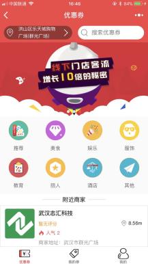 志汇-周边优惠卡券v5.0版本小程序可自动将附近的优惠券商家推送到用户手机上