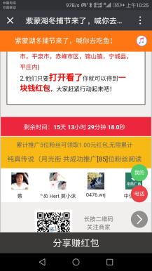 分享红包暴力营销广告机11.5.5版本传统广告终结者100%的让他的广告屠遍全城