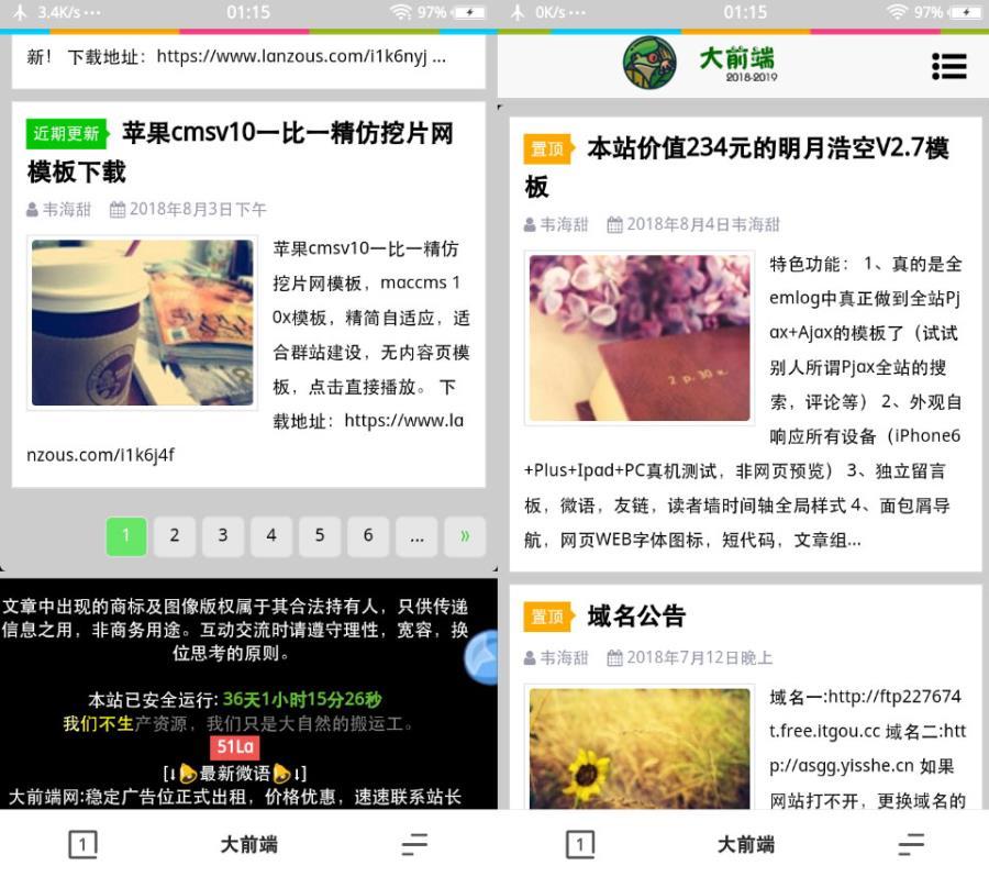 价值234元的emlog个人博客系统美化版明月浩空V2.7版本源码模板