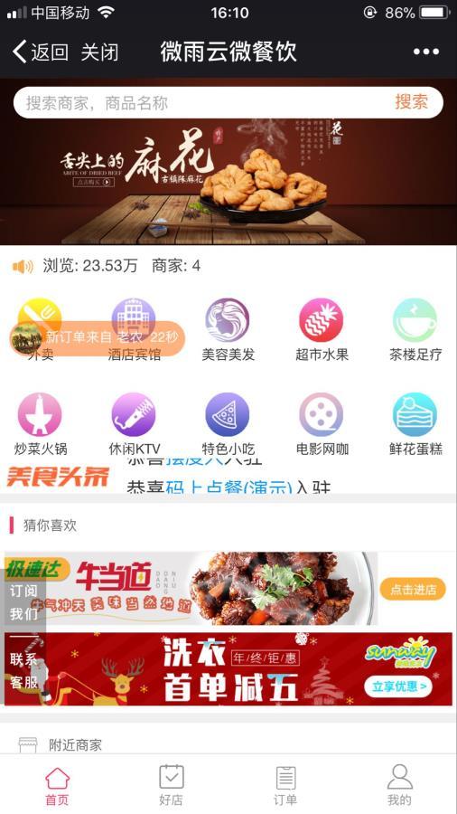 码上点餐外卖餐饮8.1.2开源商用版本