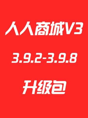 人人商城 V3 3.9.2-3.9.8全开源版本升级包