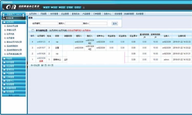 PHP直销会员管理系统源码带多个支付接口一线网公排网系统源码