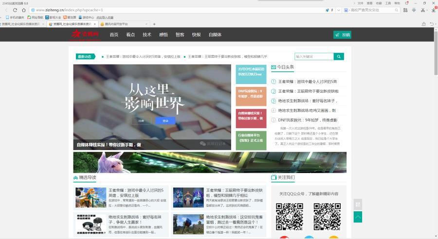 资腾网整站源码适合做个人博客 自媒体 或者教程网 多种功能织梦程序方便管理