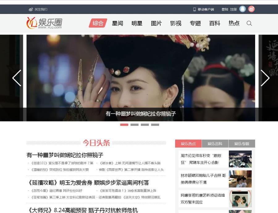 最新娱乐圈精美影视门户网站模板分享,海洋CSM内核开发包含娱乐图片新闻影视模块等