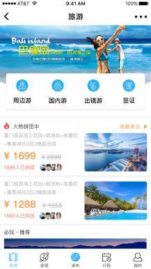 飞悦旅游1.8.8版本后台模块+前端小程序