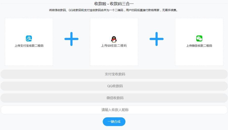 Thinkphp支付宝微信QQ收款码三合一源码