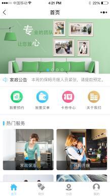柚子家政5.9.8版本小程序前端+后端微信家政服务在线预约