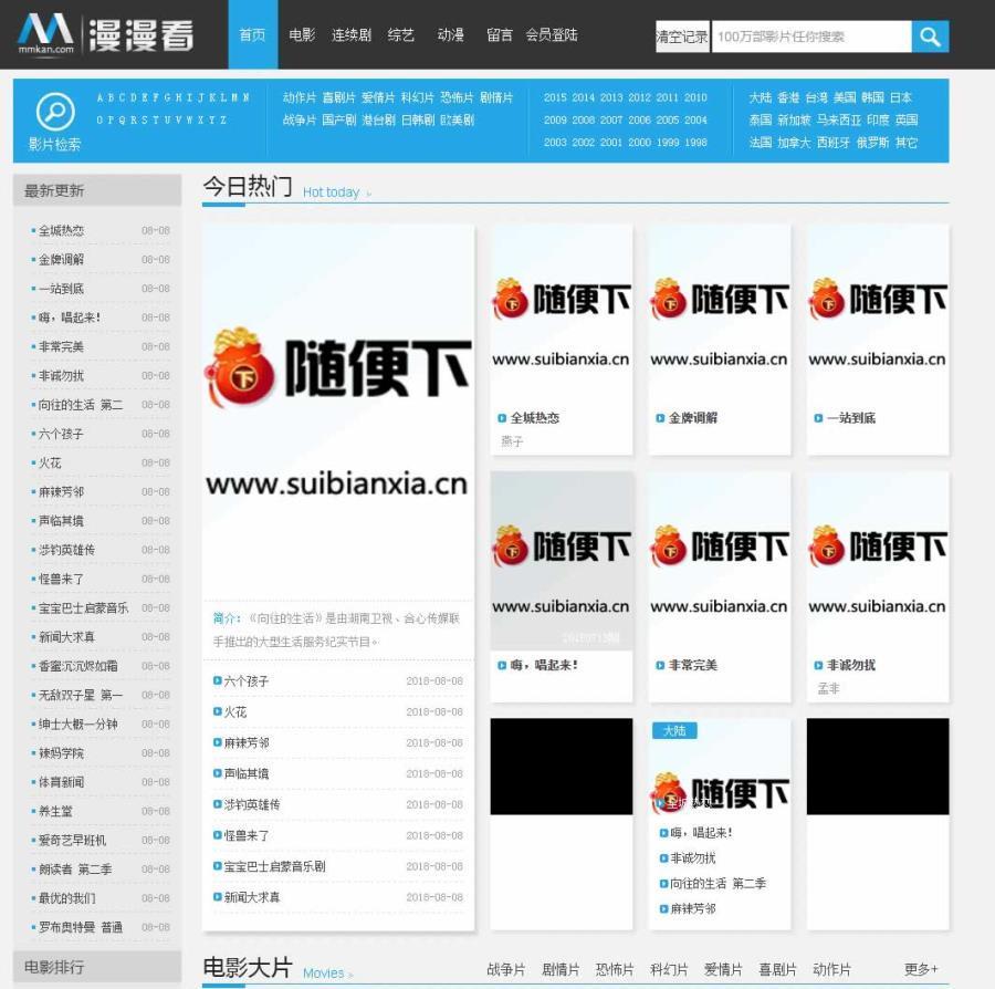 精仿慢慢看影视网站模板苹果cms8x电影影视网站模板