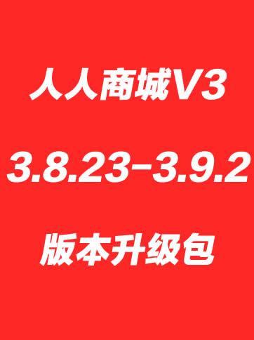 人人商城3.8.23-3.9.2版本升级包
