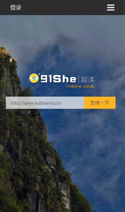 H5自适应QQ域名防红防报毒网站程序PHP源码带后台,QQ防红跳转短网址生成网站源码