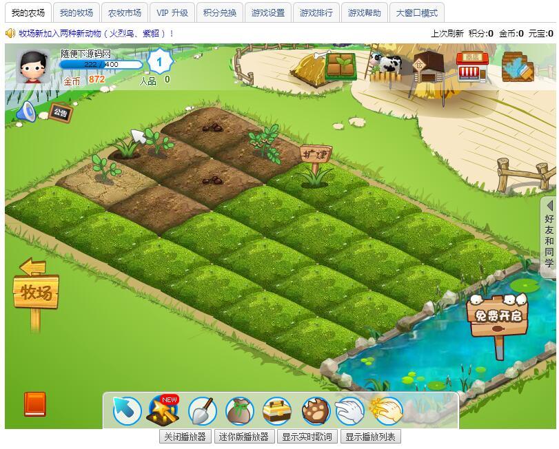 DZ论坛版本QQ农场完整版
