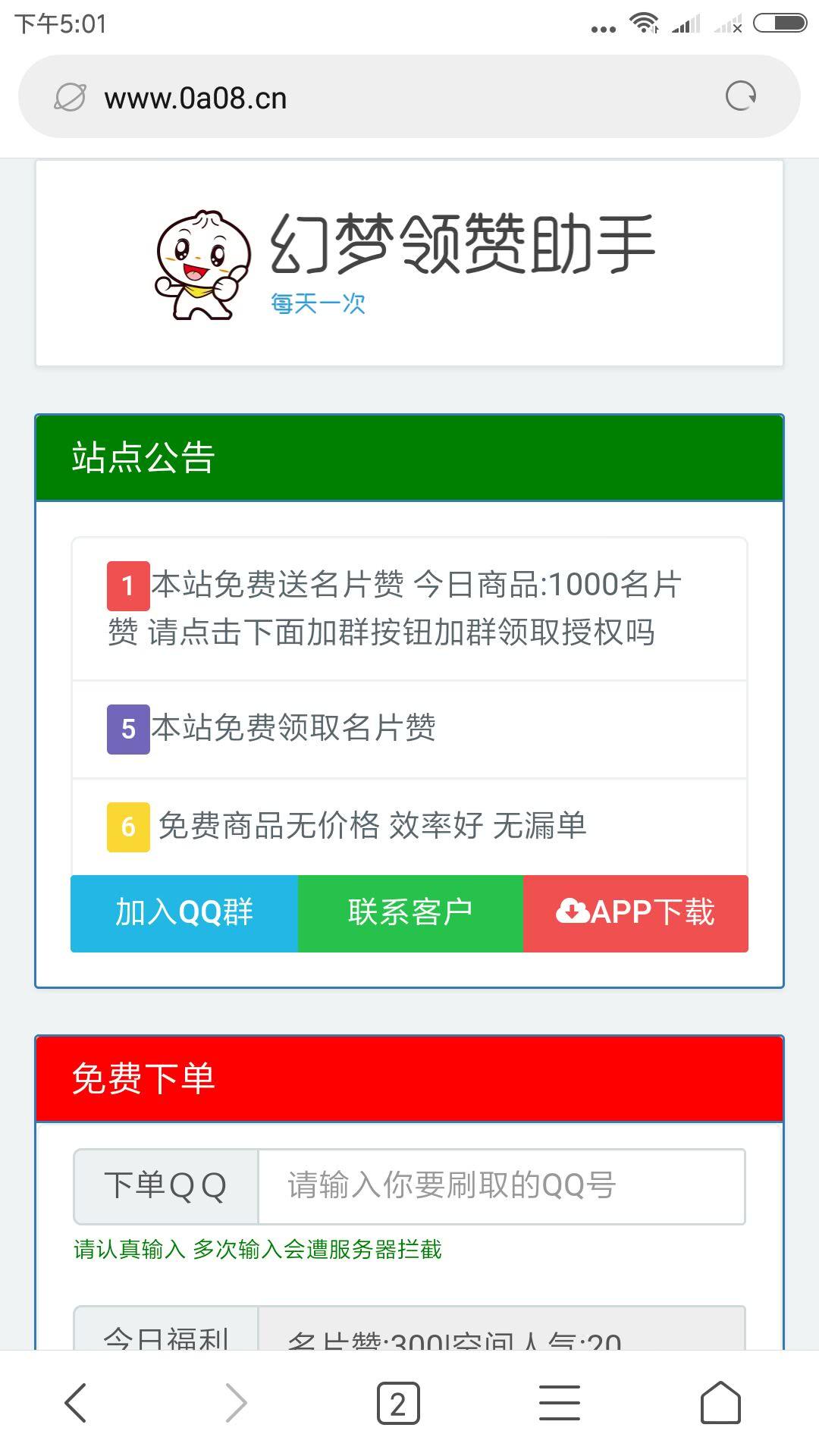 PHP领赞助手网页版源码,可对接社区引流必备