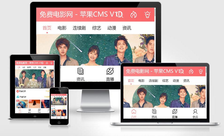 苹果CMSV10影视电影手机模板粉红色风格影视视频网站模板
