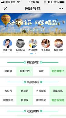 京琼网址导航1.0.4版本行业分类网址导航模块