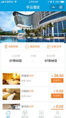 手边酒店25.03解密开源版本小程序