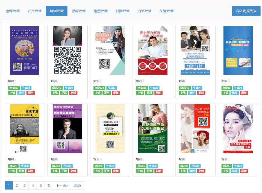 掌盟海报中心0.9.1全开源版本营销帮手