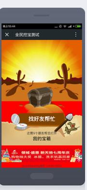 全民挖宝1.2.3开源版本粉丝营销神器模块