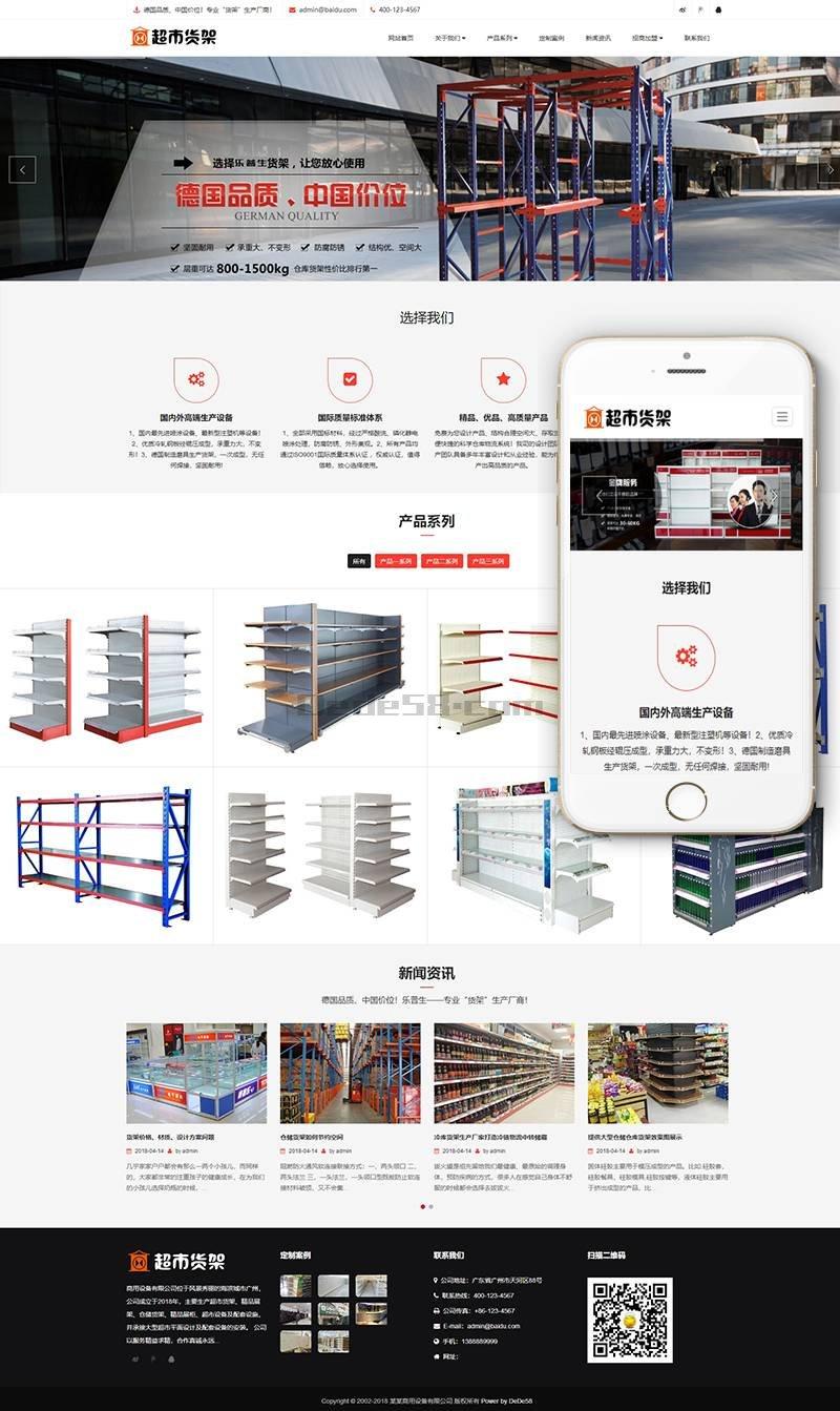 响应式超市货架精品展架类网站织梦模板(自适应手机端)+PC+wap+利于SEO优化