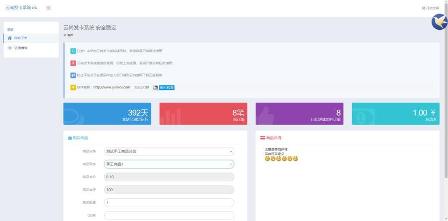PHP云尚发卡系统V1.4.1源码