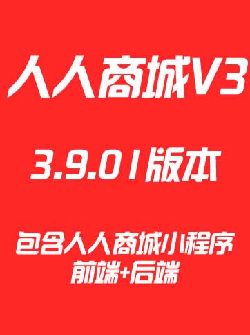 人人商城V3 3.9.01全开源版本含最新人人商城小程序前端+后端