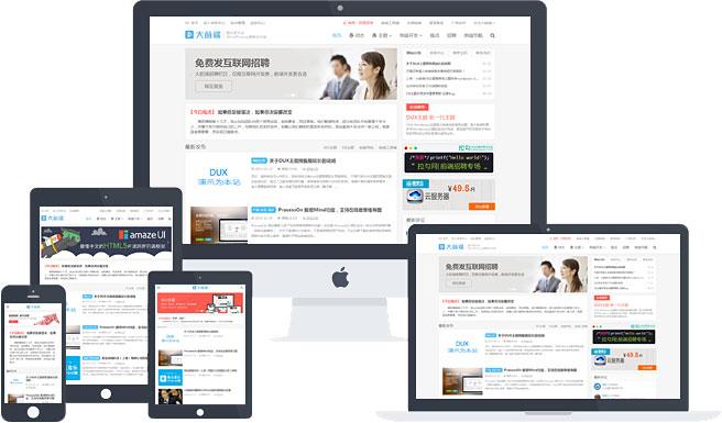 懒人源码lanrenzhijia.com Wordpress DUX5.0大前端主题模板 支持百度熊掌号