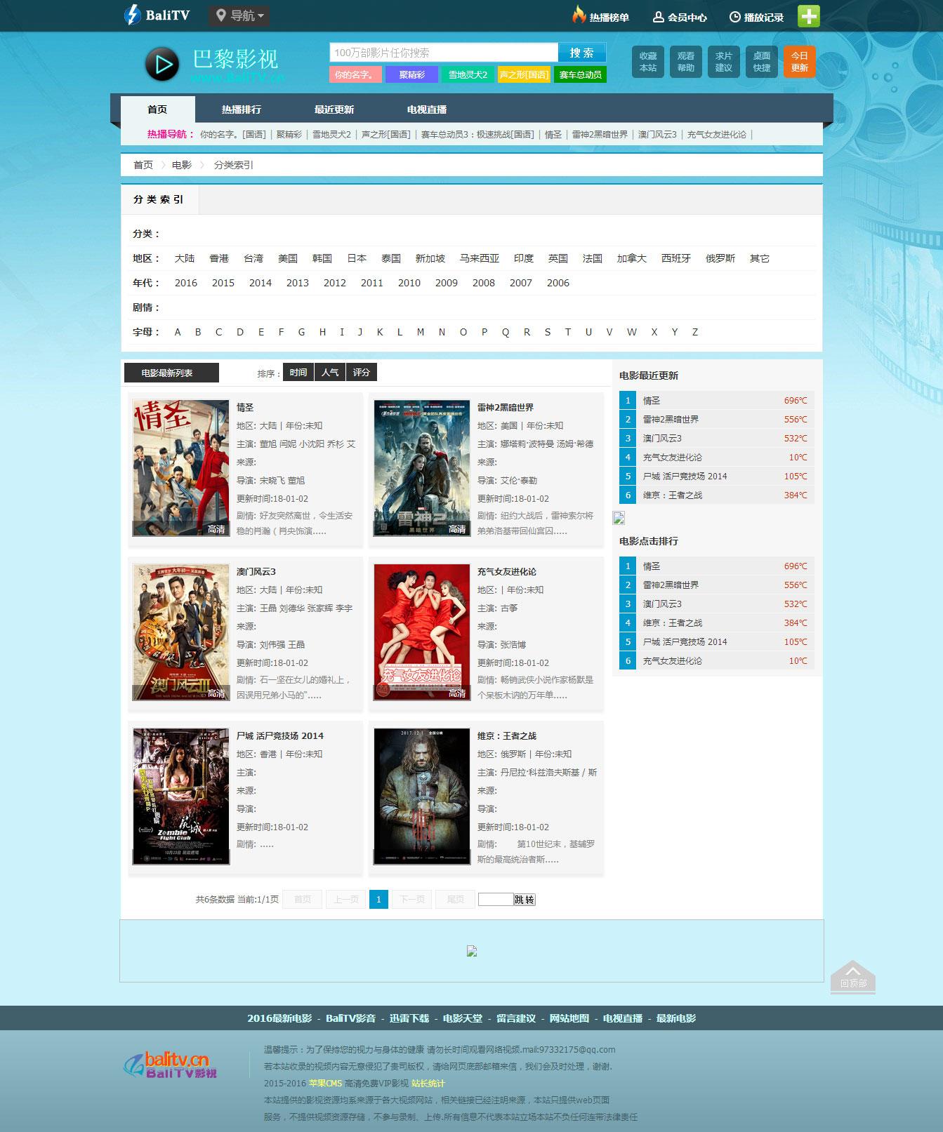 苹果cms v8巴黎影视网站模板美观大气电影视频网站模板