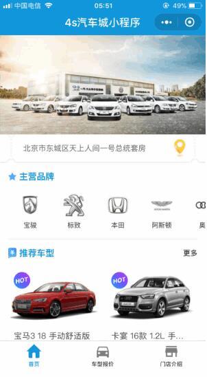 4S汽车城小程序前端+后端4s汽车行业展示、预约小程序,支持支持购车计算器和贷款计算器